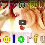 メルマガアフィリでLP作成ツール【Colorful( カラフル)】は必須です!