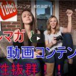 メルマガと動画コンテンツは相性抜群!!