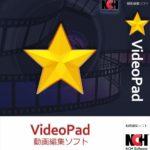裏情報:動画編集ソフトVideoPadの無料版?