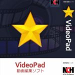VideoPadの無料版【裏情報】見つけました!!(第二弾)