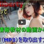 【Offliberty】情報教材の動画から音声(MP3)を取り出す方法