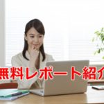 無料レポート紹介:副業アフィリエイターの休日★虎の巻