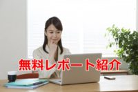 無料レポート紹介