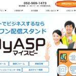 MyASP(マイスピー)を契約する方法について図解で解説